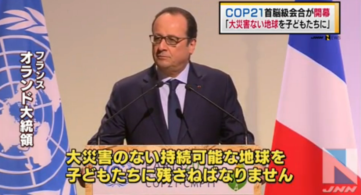 COP21開幕