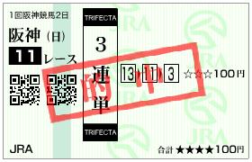 2016阪急杯馬券
