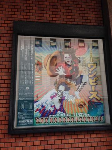 スーパー歌舞伎ワンピース1