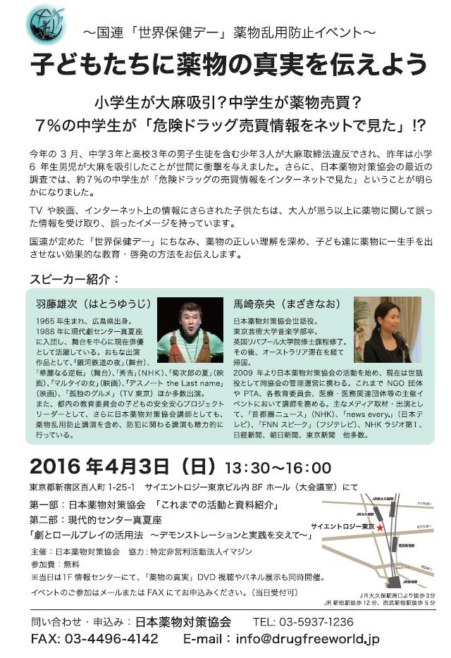 【日本薬物対策協会】4月3日薬物乱用防止イベントのご案内