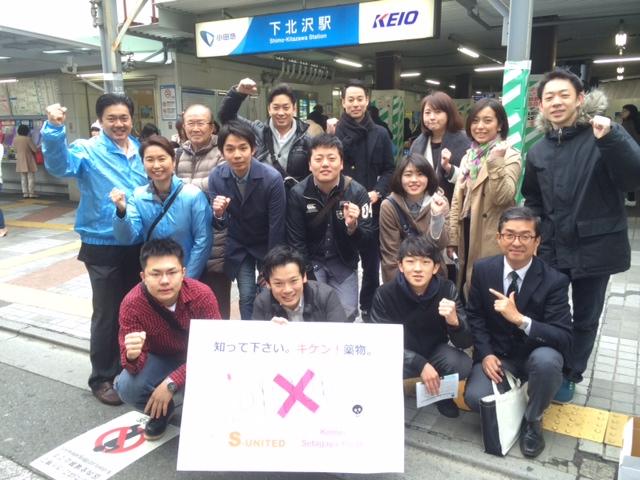 S-United配布イベント@下北沢
