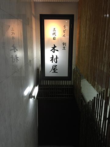 0407階段