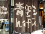 青空三代cafe (4)