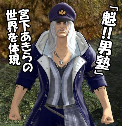 魁!!男塾