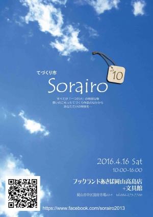Sorairo10 [表]
