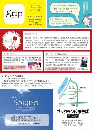 Sorairo10 [裏]