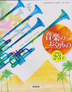 音楽教科書 (1)