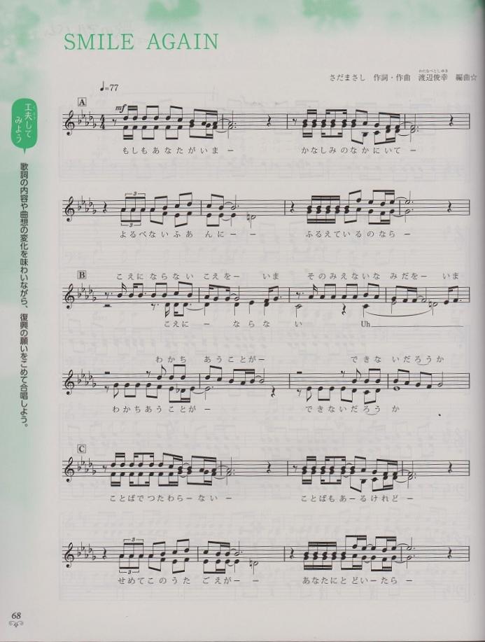 音楽教科書 (2)