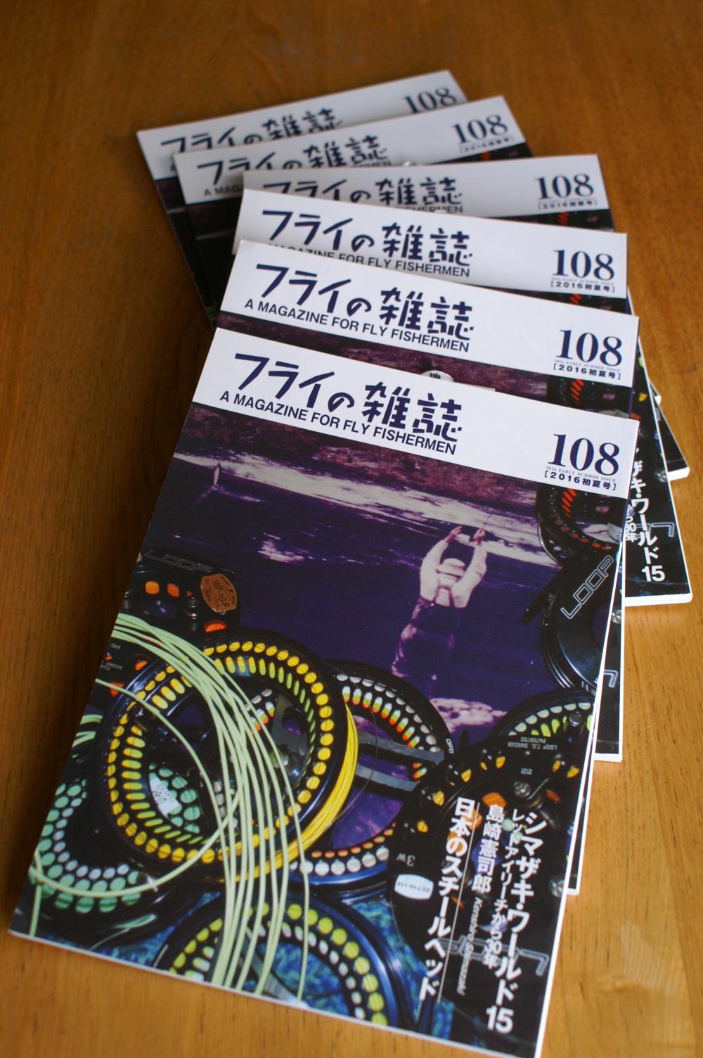 フライの雑誌108
