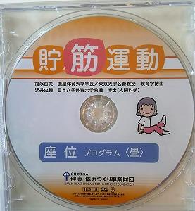 s-貯筋運動DVD