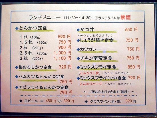 s-ばっじメニューP3150325