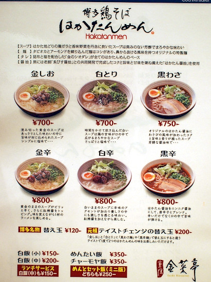 s-金菜亭メニューP3250589