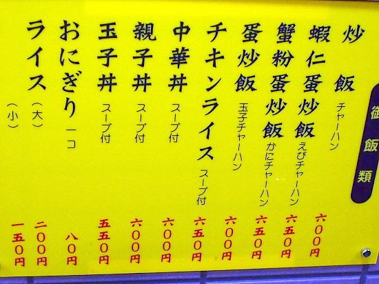 s-栄楽苑メニュー2P3280649