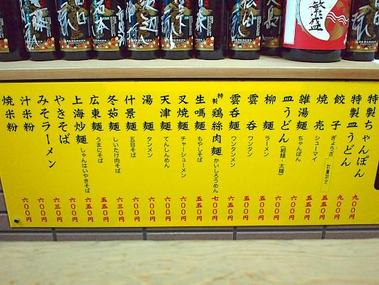 s-栄楽苑メニューP3280650