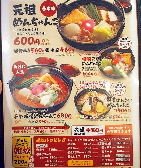 s-めんちゃんこメニューP4030801