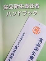 Shokuhin_Eisei.jpg