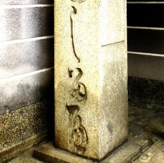 誓願寺迷子しるべ石