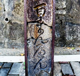吉田本町道標