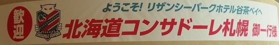 160201コンサドーレ札幌