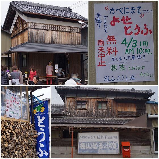 160403桂山とうふ店