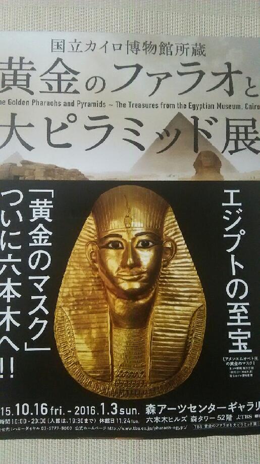 大ピラミッド展 パンフ