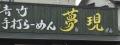 館林 (5)