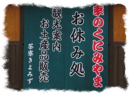 店開店清水 079