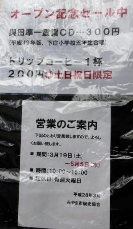 店開店清水 076