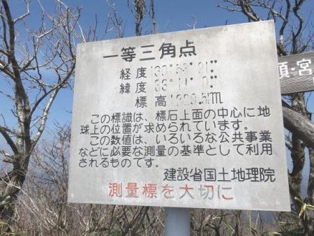 釈迦岳 072