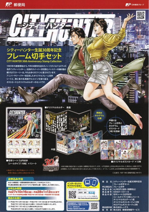 シティーハンター/フレーム切手セット/表IMG_20151007_0002 のコピー.jpg