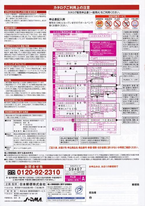シティーハンター/フレーム切手セット/チラシ裏IMG_20151007_0004 のコピー.jpg