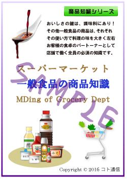 2★一般食品テキスト2