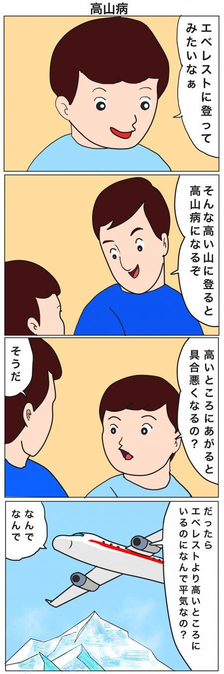 高山病+のコピー_convert_20151205091652
