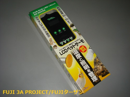 Vivaria LCDペットサーモ