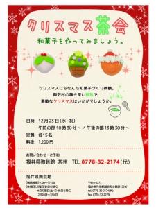 クリスマス茶会2