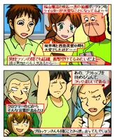 福山雅治の結婚でショックを受けたのは、女性だけでない。