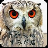 fukurounoshirosumida