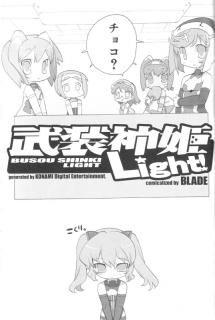 武装神姫Light