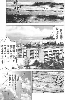 湘南江ノ島高校