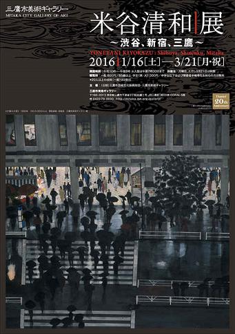 米谷清和展ポスター