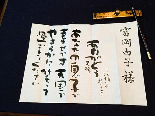 20151205_hahategami.jpg