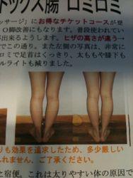 ロミロミ脚やせ効果