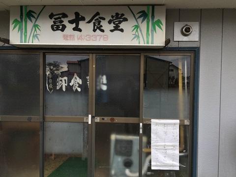 富士食堂2