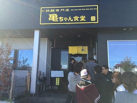 亀ちゃん入口