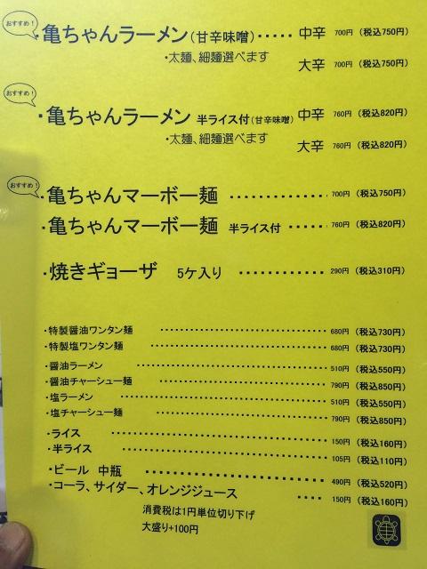 亀ちゃんメニュー2