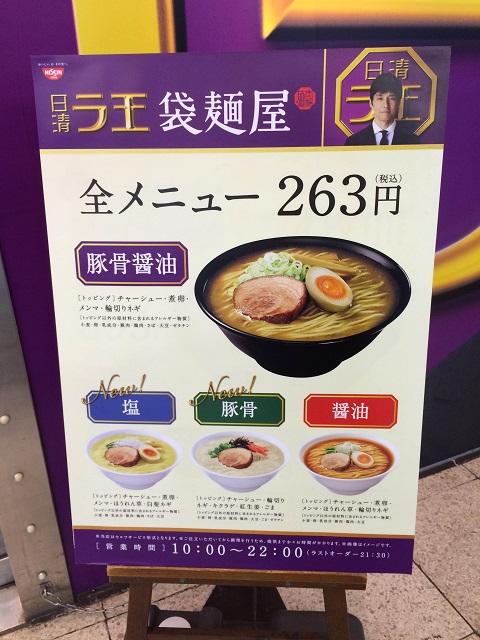 4渋谷ラ王3