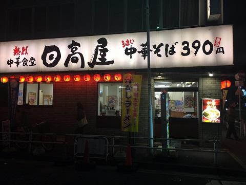 63日高屋