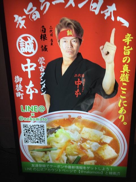 中本POP2