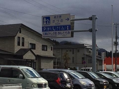 道の駅標識