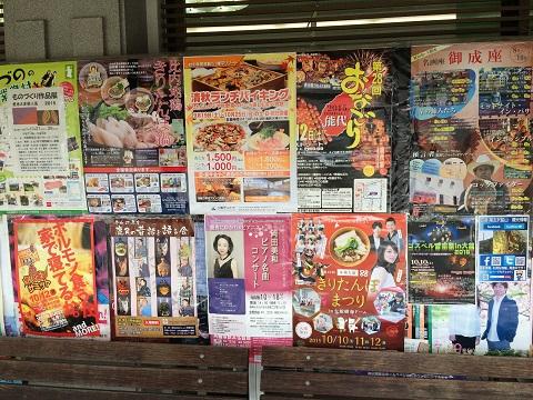 道の駅ポスター
